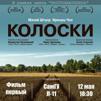 Колоски (Cinema-Bridge)