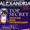 26 марта Alexandria Top Secret Party