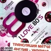 19.06 I love 80's. Disco Tuesday. SAXON club