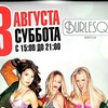 X-PROJECT PARTY - 3 АВГУСТА / 15.00