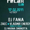 17 ЛЮТОГО @ RELAX CLUB @ DJ FANIA @ FRIENDS DJ-S