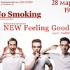 "28 марта в 19.00 Концерт ""New Feeling Good"" трио"
