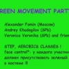 11/12/2011 - GREEN MOVEMENT PARTY!!!