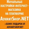 Настройка магазина на платформе AdvantShop.NET
