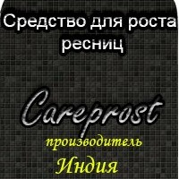 Careprost(Карепрост)|Минск|Беларусь