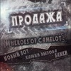 Герои Камелота / Heroes of Camelot /Android