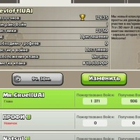 "Clash of clans. Clan-""Devloft[UA]"""