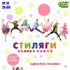 17.11.2014 | СТИЛЯГИ. CLOSED PARTY | C A M P U S