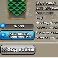 GPS /clash of clans