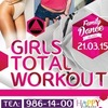GIRLS TOTAL WORKOUT!!! 21 Марта 2015