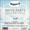 WHITE PARTY | BSP CLUB | 8 МАЯ | ПЯТНИЦА
