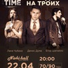 Stand Up Time НА ТРОИХ