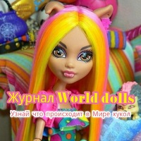 Журнал World dolls