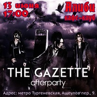 The Gazette afterparty - 13.06.2016, клуб Алиби