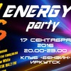 "XS Power Drink Party- 17 сентября клуб ""Бензин"""