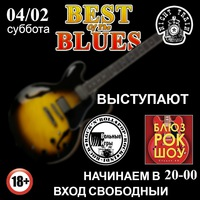 BLUES&COVERS - 4 ФЕВРАЛЯ - NIGHT TRAIN