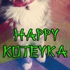 Happy KoTeYkA