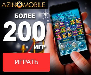https mobile azino ru