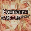 Компания IVANOVS VALUT