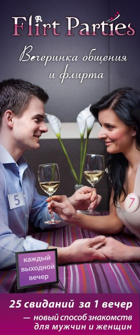 Dating Speed? Dating Bordeaux)