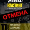 11.11 | DANCE WEEKEND - КАСТИНГ