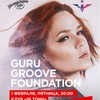 1.02 | Guru Groove Foundation | 16 Тонн