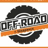 Off Road г.Шадринск