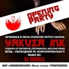 27 АПРЕЛЯ/Open party YAKUZA INK/