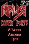 АРИЯ cover party
