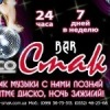"★ ★ ★★ ★ DISCO - BAR ""SmaK"" ★ ★ ★★ ★"
