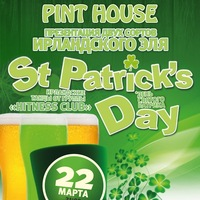 "22 марта - ""St. Patrick`s Day"" - ""Pint House"""