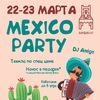 Mexico Party|Бардак Бар|22.03.-23.03.19