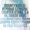 BountyWorld [ZM CSO]