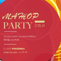 17/05 Мажор-PARTY