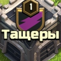 Clash of Clans l Клан Тащеры