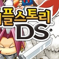 Grand DS