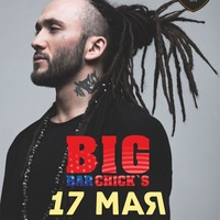 17 МАЯ / DJ MEG in BIG CHICK'S BAR /