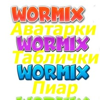 Wormix | Craft