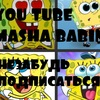 ♥YOU TUBE Masha Babina♥
