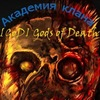Академия клана:[GoD]  Gods of Death