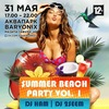 Summer Beach Party, Vol. 1 | 14+ |