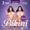 "2/08 ""Bikini Party!"" in Villa Крокодила!"