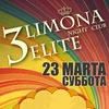 23.03/3 Limona Elite/Rainbow Pop Hits