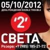 BIRTHDAY PARTY(СВЕТА)@DOUBLE TROUBLE