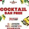 31 мая - Cocktail BAR FREE
