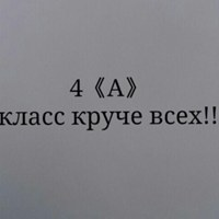4《A》класс!!!