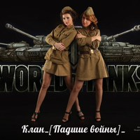 Клан_[Падшие войны]_World of tanks