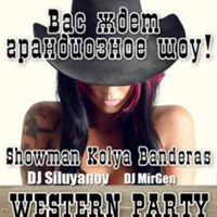 ☆★☆ Western party ☆★☆ 16 мая / ★ Отукен ★