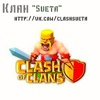 "Clash of clans Клан ""Sueta"""