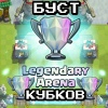 Буст Clash Royale  |CR MEGA BOOST|